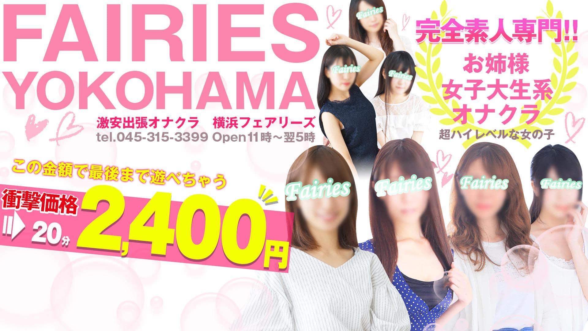 横浜オナクラ フェアリーズ20分2400円激安出張手コキ店